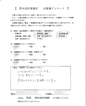 名古屋市会計事務所お客様の声
