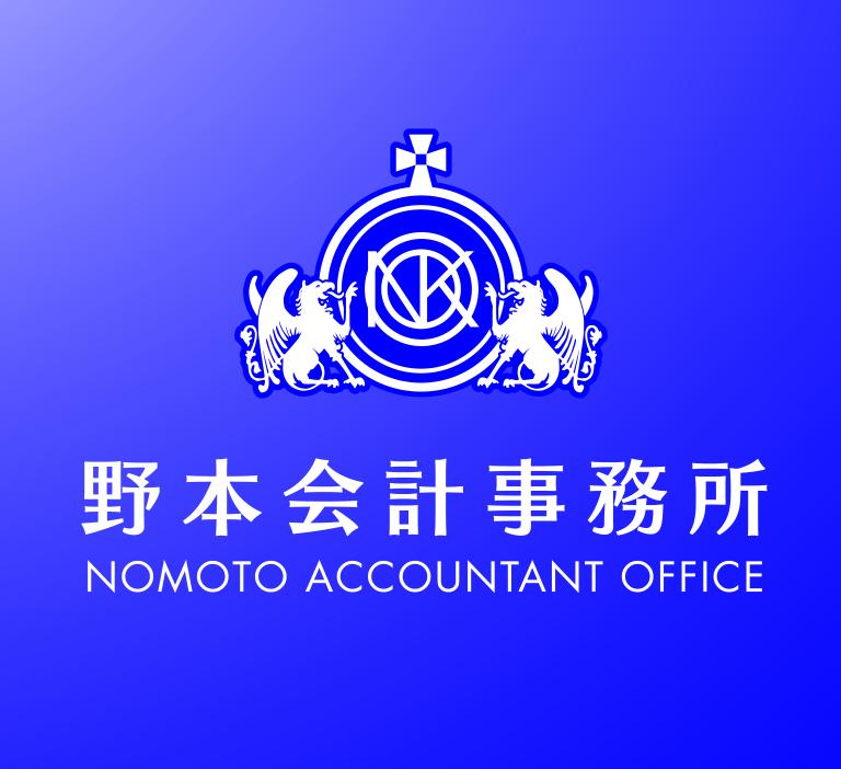 野本会計事務所ロゴ