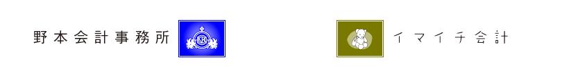 野本会計事務所とイマイチ会計の比較