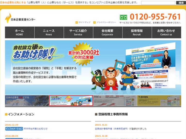 日本企業支援センター